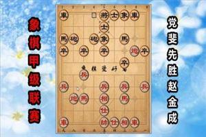 2017年全国象棋甲级联赛:党斐先胜赵金成