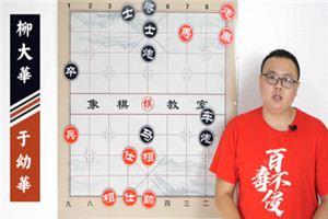 2020年全国象棋甲级联赛:于幼华先胜柳大华