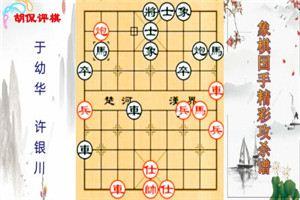 2014年杨官璘杯全国象棋公开赛:许银川先负于幼华
