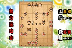 2019年全国智力运动会象棋赛:蒋川先负孟辰