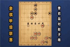 2018年全国象棋甲级联赛:曹岩磊先胜赵子雨