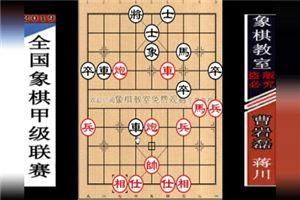 2019年全国象棋甲级联赛:蒋川先负曹岩磊