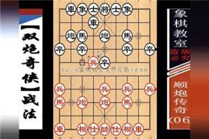顺炮传奇06:双炮奇侠阵