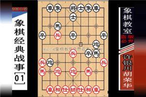 1993年全国象棋个人赛:胡荣华先负许银川