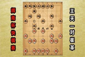 2018年中国辉南龙湾杯全国象棋电视快棋赛:王天一先和崔革