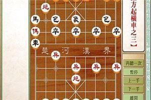 象棋开局系列教程仙人指路对卒底炮红中炮黑左象05-11