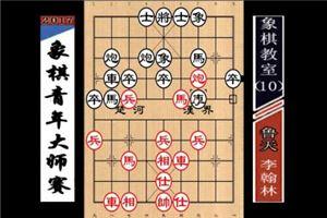 2017年高港杯象棋青年大师赛:李翰林先胜鲁天