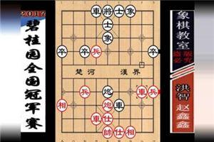 2017年碧桂园杯全国象棋冠军赛:赵鑫鑫先胜洪智