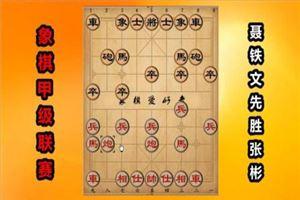 2017年全国象棋甲级联赛:聂铁文先胜张彬
