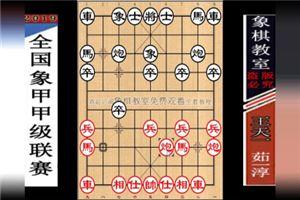 2019年全国象棋甲级联赛:茹一淳先负王天一