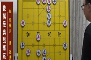 2003年全国象棋甲级联赛:许银川先负孙勇征