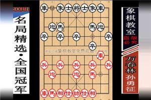 2011年全国象棋个人赛:孙勇征先胜万春林