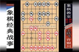 2012年温岭杯全国象棋国手赛:许银川先胜王跃飞