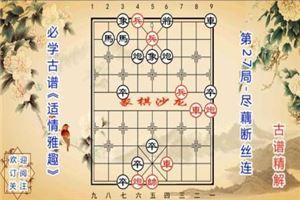 象棋古谱赏析《适情雅趣》第27局:藕断丝连