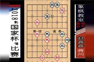 2018年国家杯象棋大赛:蒋川先负赵鑫鑫