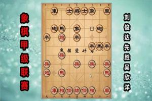 2017年全国象棋甲级联赛:刘俊达先胜吴欣洋