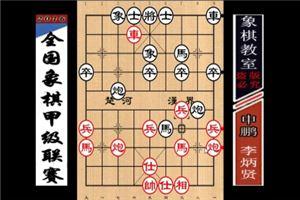 2016年全国象棋甲级联赛:李炳贤先胜申鹏