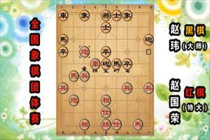 2019年全国象棋团体赛:赵国荣先负赵玮