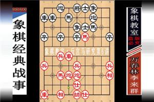 1988年全国象棋个人赛:李来群先胜万春林
