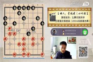 2016年四川省象棋公开赛:王晟强先负郑惟桐
