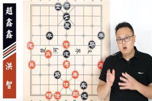 2016年碧桂园杯全国象棋冠军赛:洪智先胜赵鑫鑫