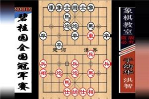 2017年碧桂园杯全国象棋冠军赛:洪智先胜于幼华