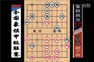 2016年全国象棋甲级联赛:赵子雨先胜吉星海