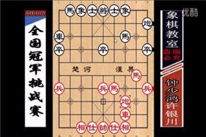 2016年飞神杯全国象棋冠军挑战赛:许银川先胜钟少鸿