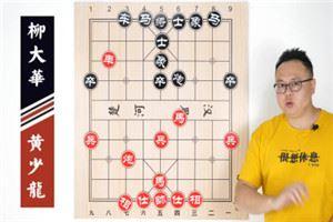1977年全国象棋个人赛:黄少龙先胜柳大华