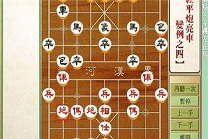象棋开局系列教程仙人指路对兵局互跳左正马14