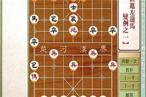 象棋开局系列教程仙人指路对卒底炮红中炮黑左象03