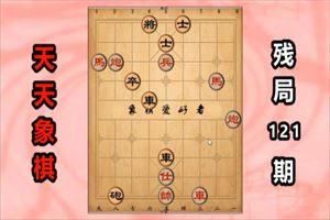 天天象棋残局挑战121期怎么过-通关攻略详解