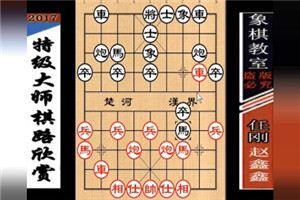 2002年全国象棋团体赛:赵鑫鑫先胜任刚