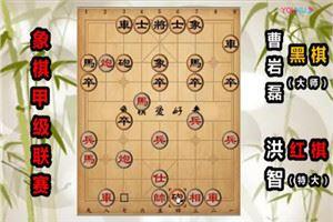 2019年全国象棋甲级联赛:洪智先负曹岩磊