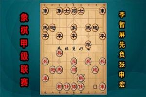 2017年全国象棋甲级联赛:李智屏先负张申宏