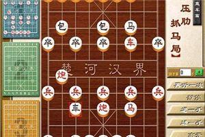 象棋开局系列教程顺手炮直车篇04-06