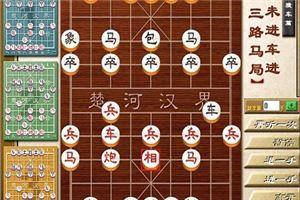 象棋开局系列教程顺手炮横车篇04-06