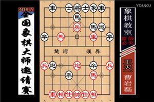 2016年宝宝杯象棋大师公开邀请赛:曹岩磊先负王天一