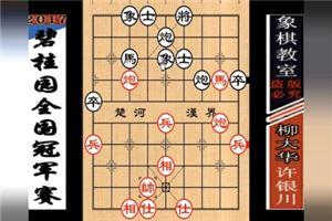 2017年碧桂园杯全国象棋冠军赛:许银川先胜柳大华