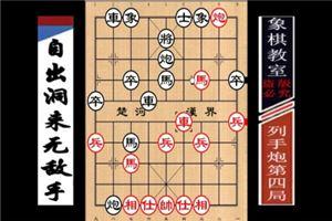 中国象棋道家古谱《自出洞来无敌手》列手炮04