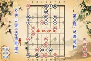 象棋古谱赏析《适情雅趣》第2局:马碟阏氏