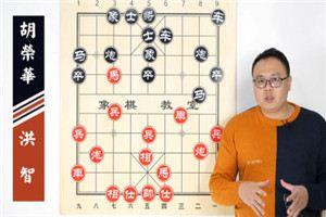 2007年中国象棋南北特级大师对抗赛:洪智先胜胡荣华