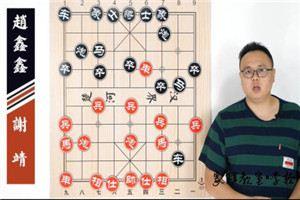 2008年全国象棋甲级联赛:谢靖先负赵鑫鑫