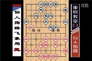 象棋开局系列教程仙人指路对飞象局03