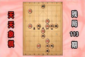 天天象棋残局挑战113期怎么过-通关攻略详解