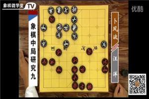象棋中局研究:汪洋vs卜凤波