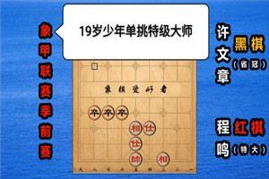 2020年全国象棋甲级联赛:程鸣先负许文章