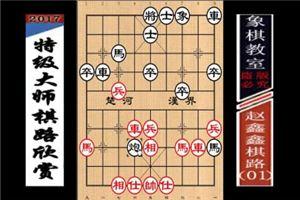 2002年嘉周杯全国象棋团体赛:谢靖先负赵鑫鑫
