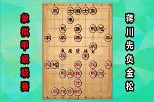 2017年全国象棋甲级联赛:蒋川先负金松