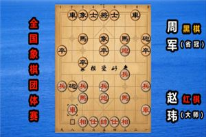 2019年全国象棋团体赛:赵玮先胜周军